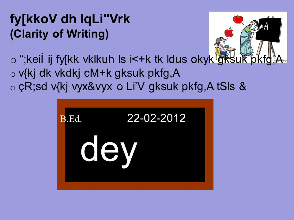dey B.Ed. 22-02-2012 fy[kkoV dh lqLi Vrk (Clarity of Writing)